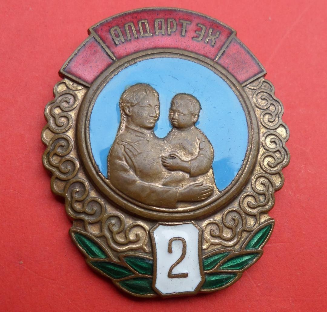 Монголия / Орден Материнская Слава II степень (АЛДАРТ ЭХ) №174.633