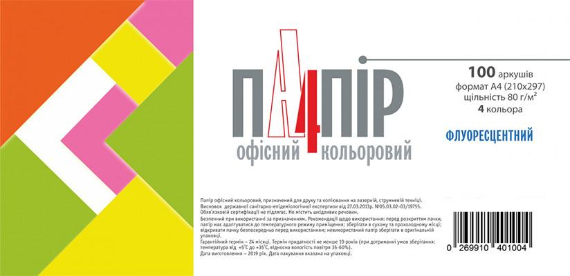 Бумага офисная A4 Mini ассорти Neon 100 листов А4/80-TU-4 цв.neon