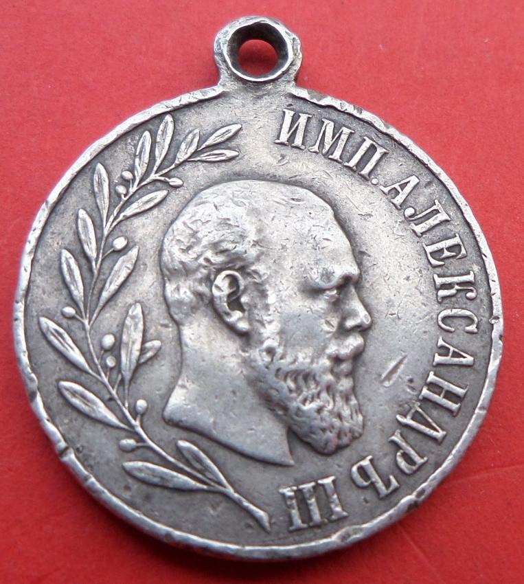Медаль «В память царствования императора Александра III» №2