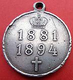 Медаль «В память царствования императора Александра III» №2, фото 2