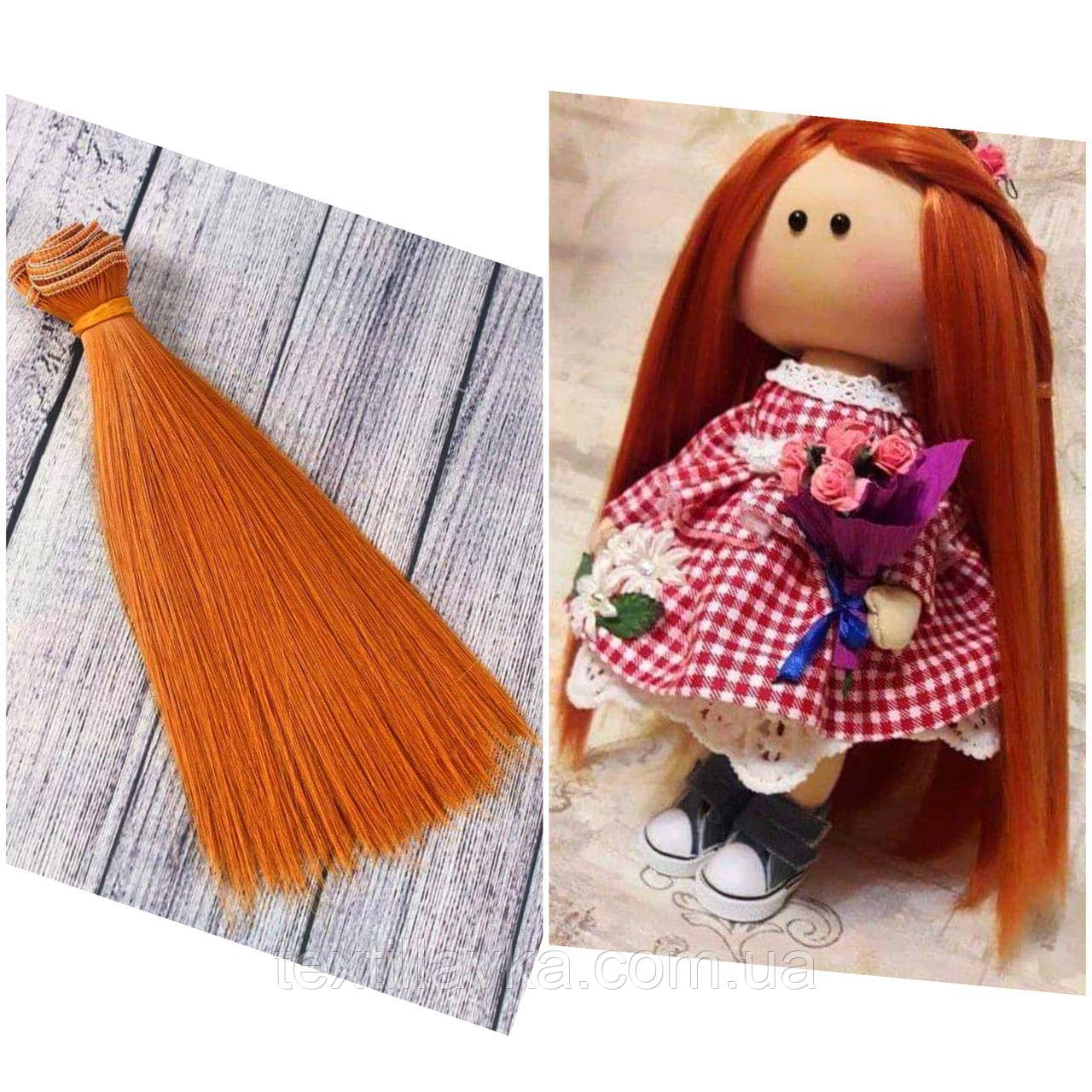 Волосы для кукол ровные рыжие 15см