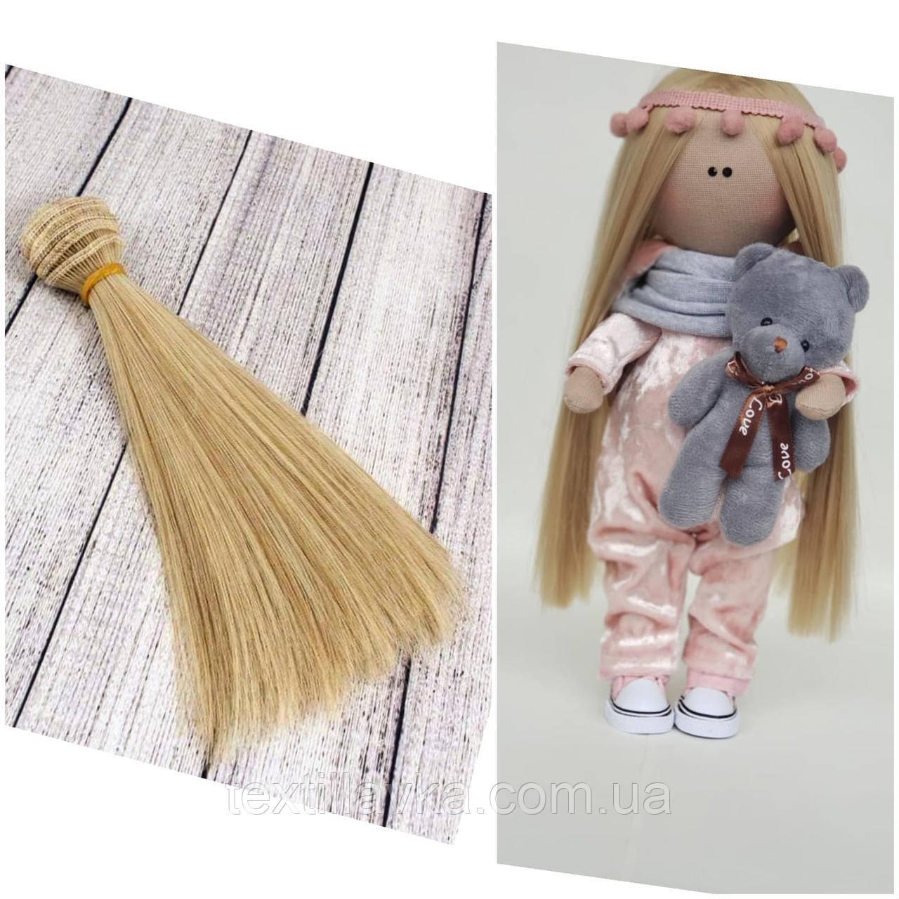 Волосы для кукол ровные русые 15см