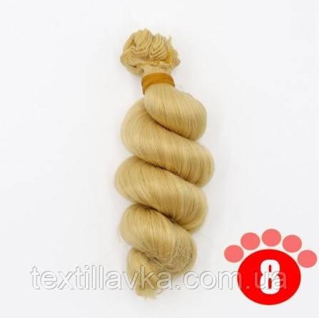 Волосы для кукол кудрявые песочный 15см
