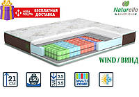 Матрас WIND/ВИНД 21см 200*140 (Smart Spring Multizone)серия Naturelle
