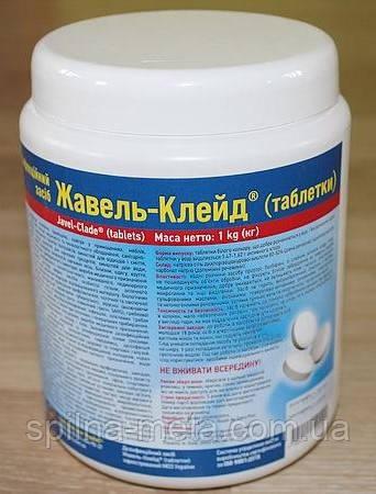 Дезинфицирующее средство Жавель Клейд (хлорные таблетки), 1 кг/300шт