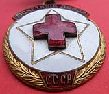 Почётный донор СССР №12.037, фото 2