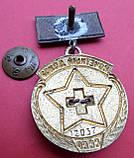 Почётный донор СССР №12.037, фото 4