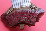 Знак Відмінник соц. змагання промкооперації УССР, фото 3