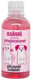 Шампунь Файний противопаразитарный детский для котов и собак, розовый 250мл