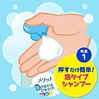 KAO MERRIT kids японский детский пенный шампунь 300 мл, фото 3