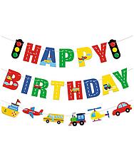 """Набор бумажных гирлянд для дня рождения """"Транспорт"""""""