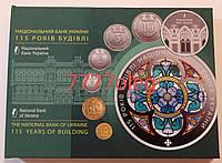 Річний набір обігових монет України 2020 / Годовой набор оборотных монет Украины 2020