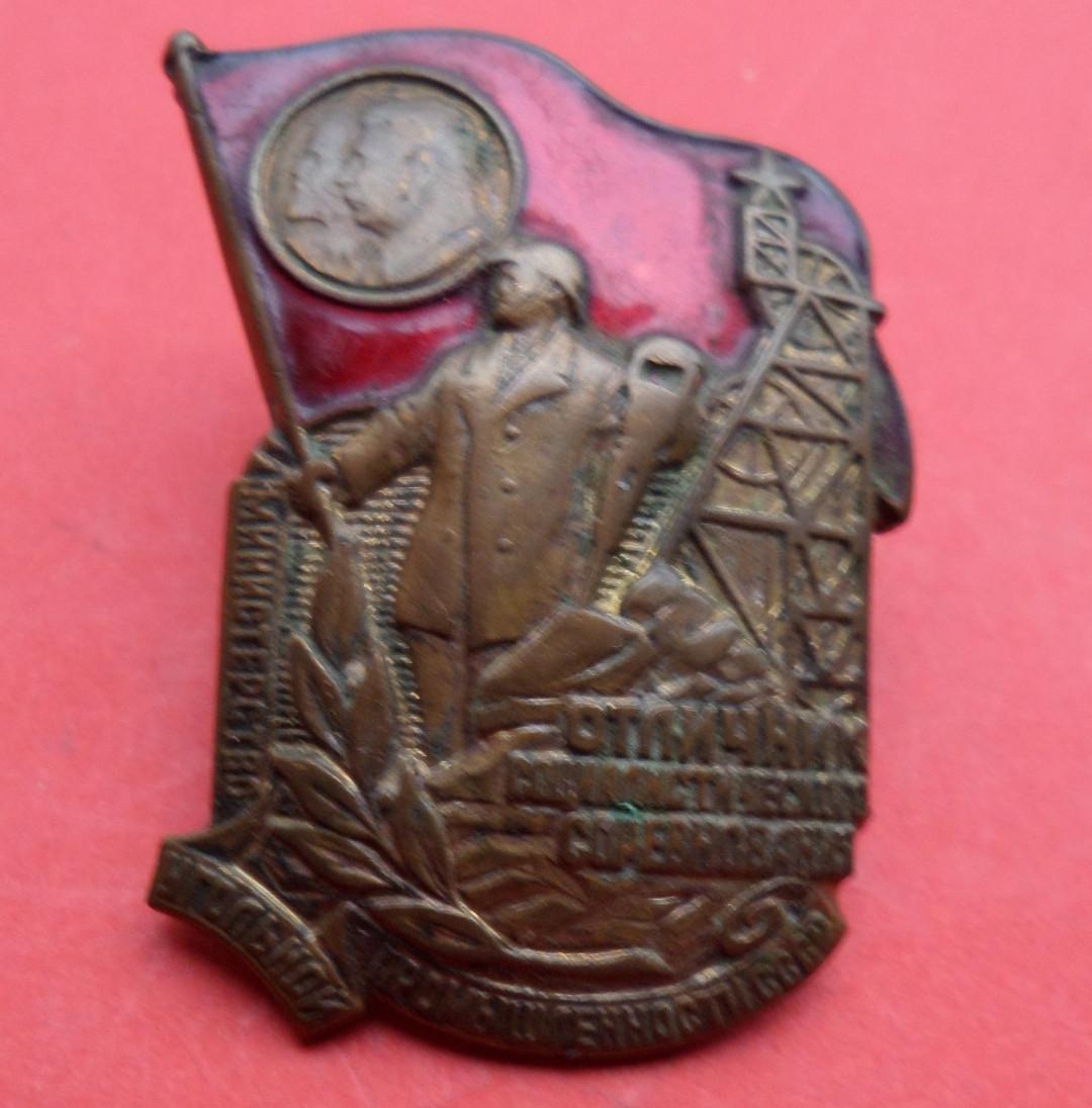 Отличник Социалистического соревнования Министерство угольной промышленности СССР