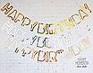 """Бумажная гирлянда """"Happy Birthday"""" (золотая), фото 3"""