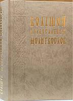 Большой православный молитвослов, фото 1