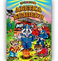 Промінець Абетка безпеки Авт: Гуріна В. Вид-во: Белкар, фото 1