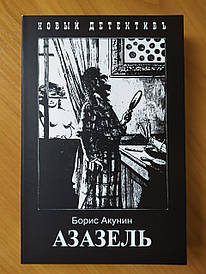 Борис Акунін. Азазель