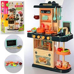 Детская игровая кухня  LIMO TOY 889-179  РАСПРОДАЖА!