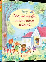 Все, что нужно знать перед школой. Брукс Фелисити Издательство Старого Льва. Дети, 4-6 лет