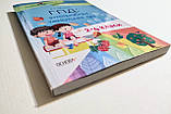 Посібник для вчителя НУШ. ГПД: інтегровані тематичні дні. 2–4 класи (Основа), фото 2