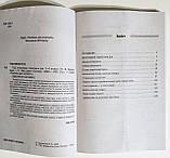 Посібник для вчителя НУШ. ГПД: інтегровані тематичні дні. 2–4 класи (Основа), фото 3