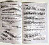 Посібник для вчителя НУШ. ГПД: інтегровані тематичні дні. 2–4 класи (Основа), фото 7