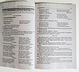 Посібник для вчителя НУШ. ГПД: інтегровані тематичні дні. 2–4 класи (Основа), фото 9