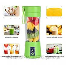 Блендер Smart Juice Cup Fruits USB. Цвет: зеленый