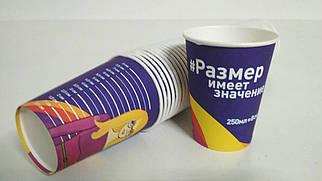 Бумажный стакан 250 мл Размер имеет значение Маэстро (50 шт)