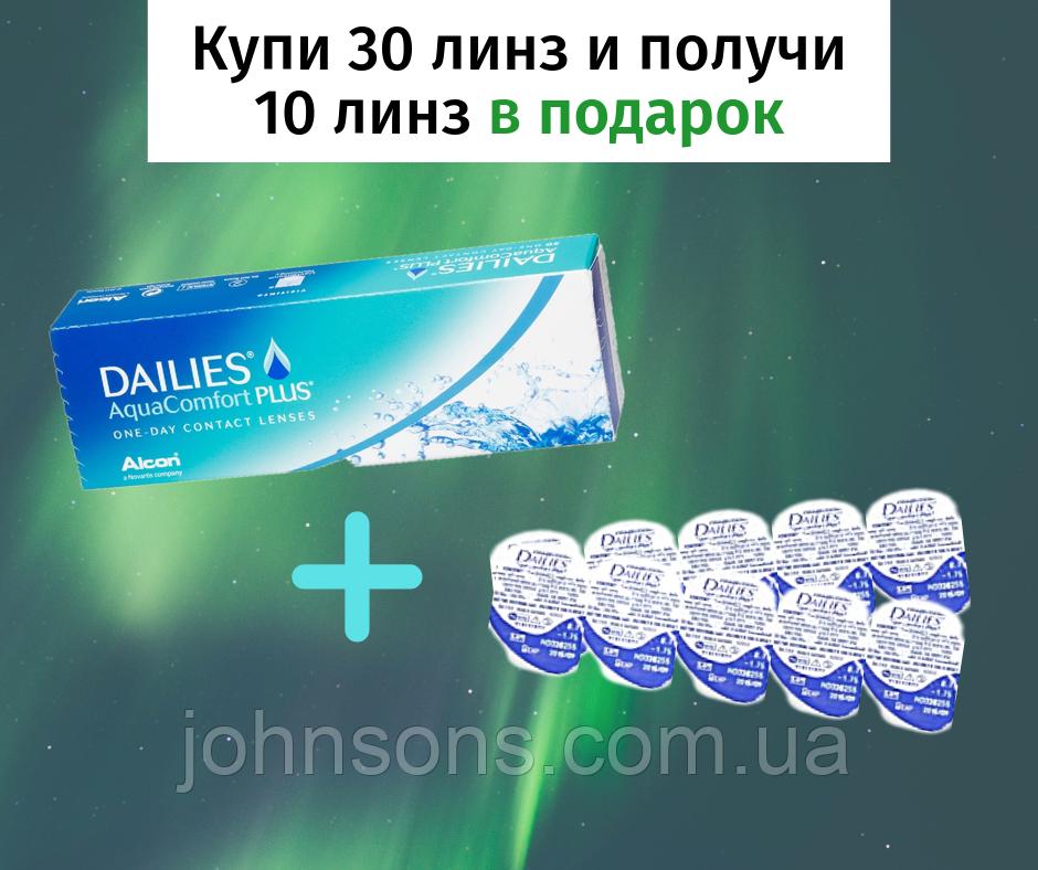 Акция 30+10  Dailies Aqua Comfort plus 1уп(30шт)