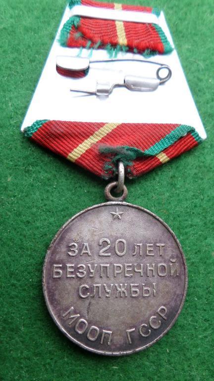 Медаль 20 років Бездоганної служби МООП Грузинської РСР