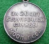 Медаль 20 років Бездоганної служби МООП Грузинської РСР, фото 4