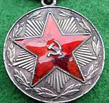 Медаль 20 лет Безупречной службы МООП Грузинской ССР, фото 3