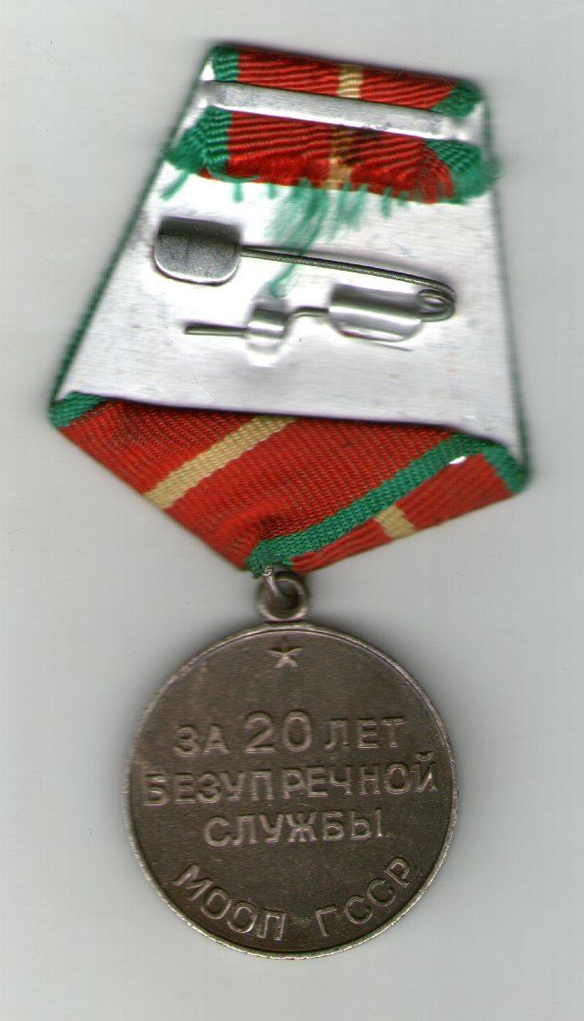 Медаль 20 лет Безупречной службы МООП Грузинской ССР
