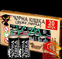 Петарды Чорная Кошка К-Р1010 в упаковке 20 штук