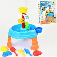 Детская песочница-столик для детей , набор для игр с песком и водой