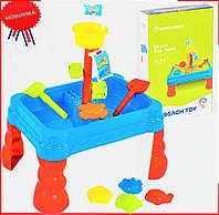Столик-песочница набор для песочницы , детский игровой столик для игр с песком и водой с фигурками
