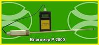 Влагомер бумаги Р-2000
