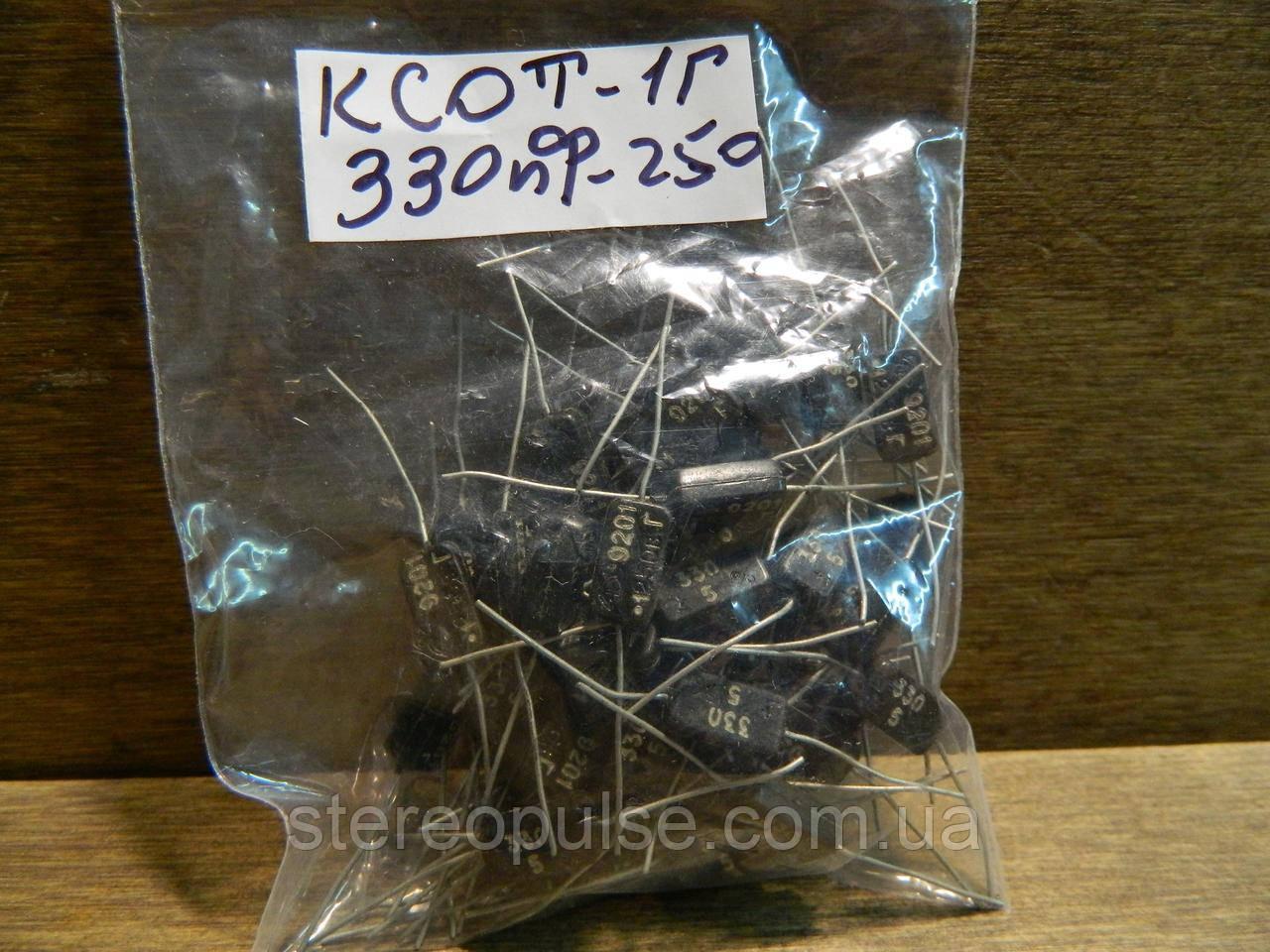 Конденсатор  КСОТ - 1Г  330 пкФ - 250 В  5%