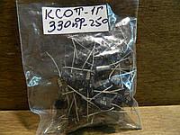 Конденсатор  КСОТ - 1Г  330 пкФ - 250 В  5%, фото 1