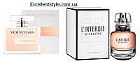 Yodeyma TENDENZE Eau de Parfum 100мл (=аналог Givenchy L'Interdit), фото 1