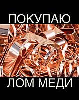 Покупаю лом меди, куплю лом цветных металлов