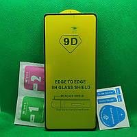 Захисне скло для Huawei P Smart 2021 Full Glue 9D 9H на весь екран телефону клей по всій поверхні Чорний