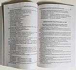 Психологу ЗДО. На допомогу практичному психологу ЗДО (Основа), фото 9