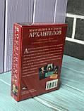 Магические послания архангелов (45 КАРТ в картонной коробке + БРОШЮРА с инструкцией), фото 2