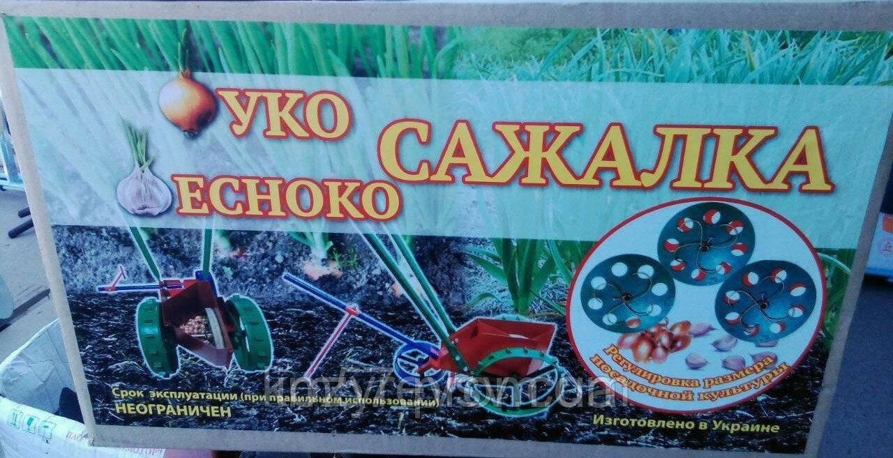 Сеялка для луковичных культур (Винница) оптом и в розницу со склада в Харькове
