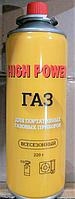 """Газ сжиженный """"HIGH POWER"""" всесезонный 220г, для портативных газовых"""