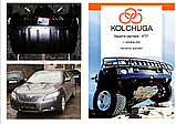 Защита картера двигателя и кпп Toyota Camry 40 2006-, фото 3