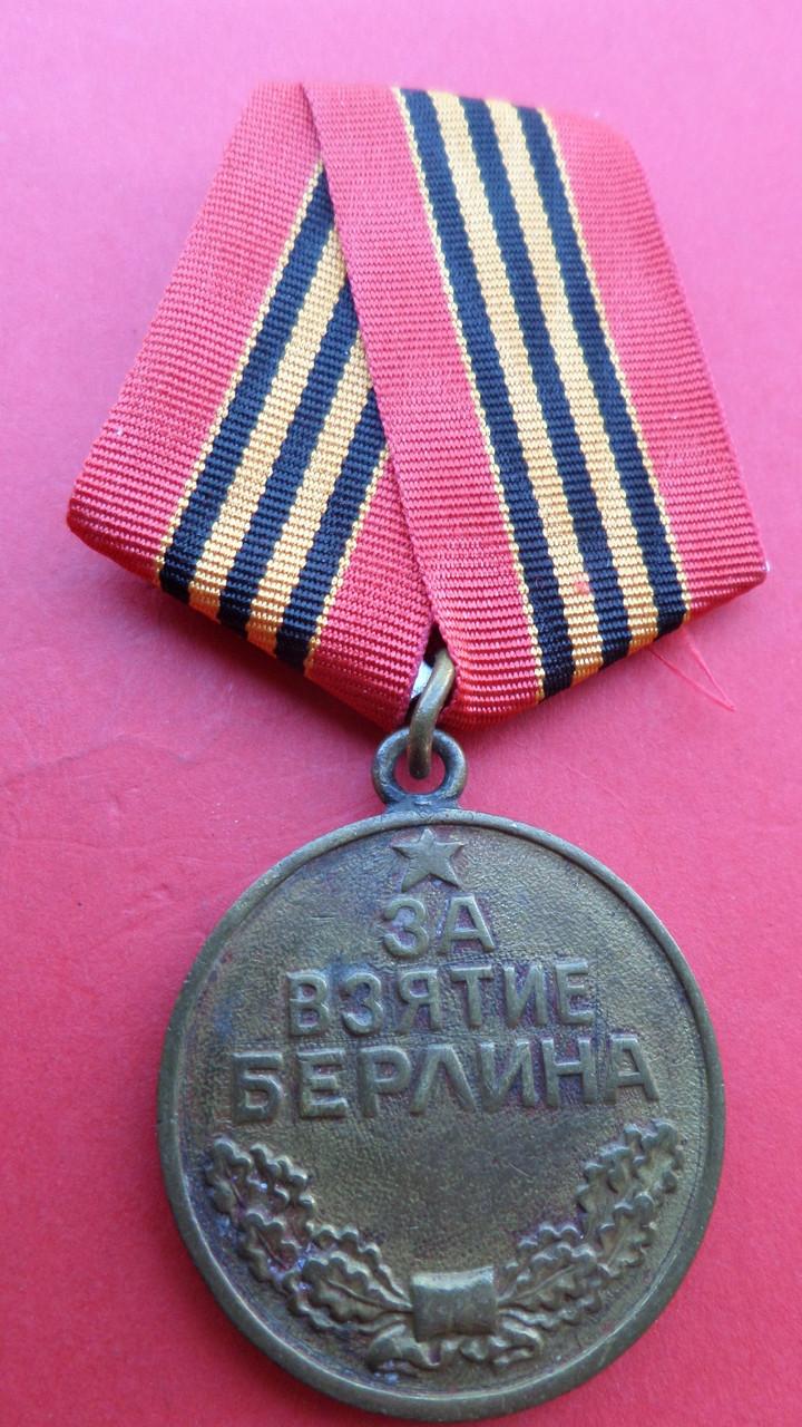 Медаль За взяття Берліна