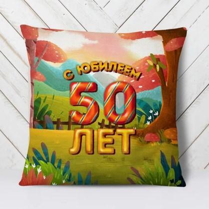 Подушка Юбилей 50 лет вместе